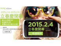 宏達電搶進網路商店!HTC Store 預計 2 月 4 日上線