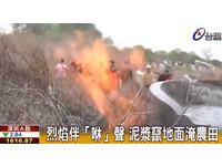 屏東赤山巖泥火山噴發「燒死人」 泥漿+烈焰上竄1公尺
