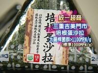 7-11「御飯糰培根蛋沙拉」 大腸桿菌群超標