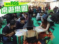 2015台北國際電玩展 桌遊樂園大放異彩超人氣