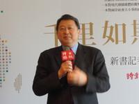 趙怡出書「千里如斯」 建議國民黨主席朱立倫重振黨魂