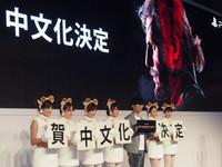 玩家歡呼!經典《潛龍諜影V》將首度中文化