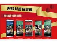 遠傳中部門市宣布攜手 HTC 推出「封館」回饋
