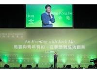 與香港青年有約 馬雲談創業:樂觀堅持不抱怨