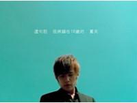 影/回顧2003年《晴天》MV 周董就愛來這一招!