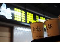 [台北早餐] 要吃早餐得先排隊 - 阜杭豆漿