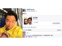 曾嗆「不紅的人才玩臉書」 結果...吳宗憲開臉書了