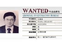 尹清楓命案無解! 英證實:汪傳浦1月20日病逝倫敦