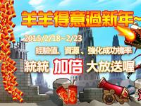 華義經典遊戲 過年大禮包!玩家限定超有禮