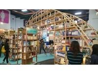 台北書展/木造書橋、小酒館 展位設計比特色