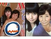76歲「祖孫檔AV」霸氣出道 網友:別變成新的流行...