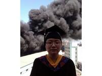 滾滾濃煙當背景 大連大學畢業照「火」了!