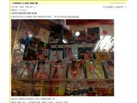 台北地下街有「毛毛特區」 格子店大方賣全裸捧奶照《ETtoday 新聞雲》