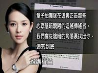 退32億賣淫錢換自由?博訊嗆:章子怡現身香港=奇蹟!