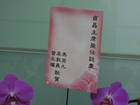 蘇貞昌今接任民進黨主席 馬英九署名兩盆花祝賀