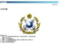 海軍軍徽有梅花 還有稻穗象徵以農立國