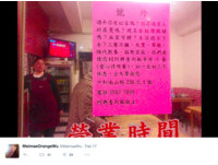 初一到初三都不休息 愛心魯肉飯店一張公告讓人心好暖