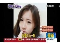 16歲正妹徐琦台語搞笑 教你「1分鐘看完本土劇」