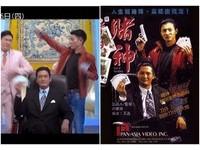 等了25年!周潤發、劉德華《賭城風雲2》重現經典畫面