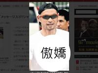 MLB/鈴木一朗穿傲嬌怪T:才不要說,請你們支持我