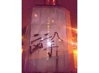 政大蔣公銅像遭噴「228兇手」網友:感恩讚嘆學弟妹