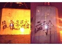 蔣公像遭噴漆 蔡正元嗆:沒有他,台灣現在是中共領土