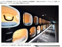 桃機「膠囊旅館」讓旅客躺著睡 看好來台灣中轉人潮