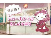 群馬打造日本首座「Kitty主題溫泉」 只限女性才能泡