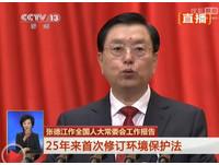 中國25年來首修環境法 張德江:加大處罰力度