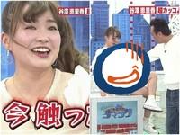 谷澤惠里香G奶遭已婚男星「捏胸」 嚇到從桌上跳起來