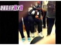 北捷淡水線乘客直擊:阿伯戴口罩裝睡 伸手偷摸女乘客