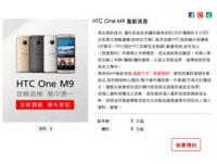 遠傳即日起開放 HTC One M9 預約  老用戶折五千