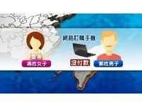 跨海買手機想賴帳 台灣惡男詐死!港妹來台討錢