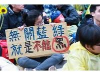 太陽花VS兩岸政策 中研院陳志柔:國、民兩黨黃金交叉