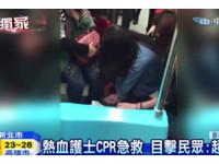 熱血正妹護理師CPR搶救 救回捷運昏倒老翁