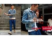 GQ/LEVI'S玩經典褲款!打造全新窄管遊走摩登潮流時尚