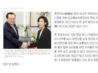 讚南韓議員「美女」 中國外長助理被批失禮