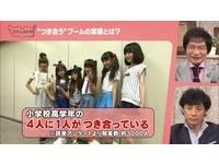 日本25%國小女生有男友 小二就把「第一次」給別人