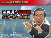 少一座核電廠的十大策略!朴元淳:首爾新目標要少二座