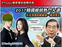 2017總統熱門人選!朴元淳想學都敏俊 做百年首爾市長