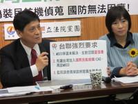 質疑中共軍機偽裝偵蒐 台聯:未解決M503反對夏張會