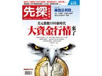 先探/謝金河:全球股市大資金行情啟動