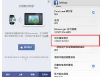 APP01/Facebook有漏洞 私密相片不私密
