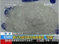 食人魔吸浴鹽啃臉 比利潘:台灣未列入管制