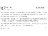 連勝文悼李光耀:台灣與新加坡「同屬小國」!