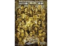 瘋電影/12金鴨 香港演員很團結