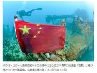 帛琉日本沉艦「石廊號」 被掛上五星旗