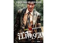 瘋電影/江南1970 黑道就是色情和血拼