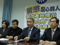 輻射品改標輸台 藍委蘇清泉:全民抵制所有日本食品