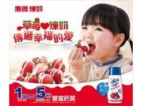 【廣編】雀巢鷹牌煉奶 讓你體驗一日草莓莊主